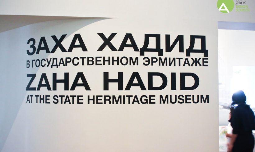 Фотоотчет МК «Заха Хадид в Государственном Эрмитаже». Сентябрь 2015
