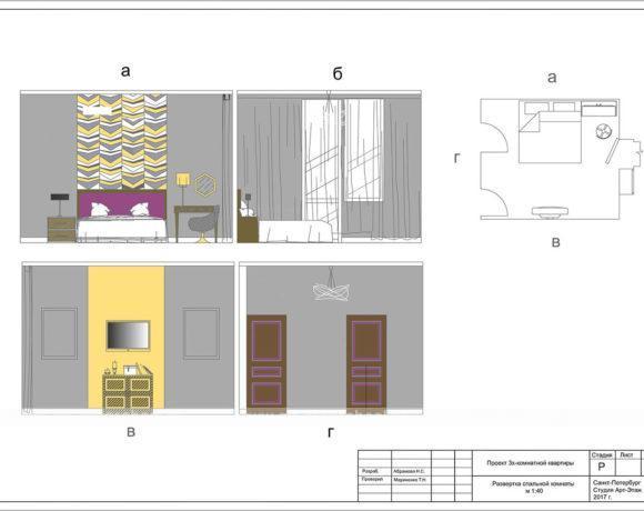 33Разверстка Спальная комната новый вид Model