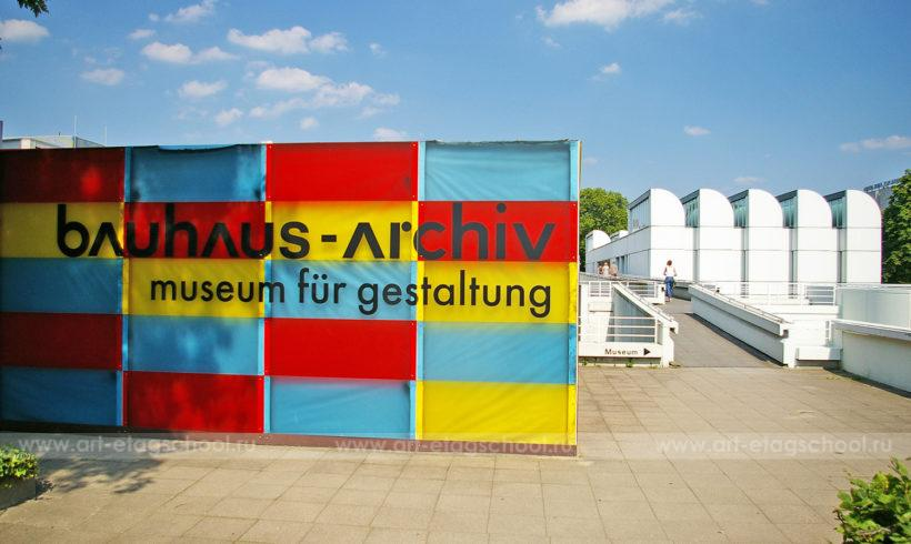4 Bauhaus-Archiv